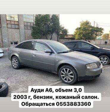audi allroad 25 tdi в Кыргызстан: Audi A6 3 л. 2003
