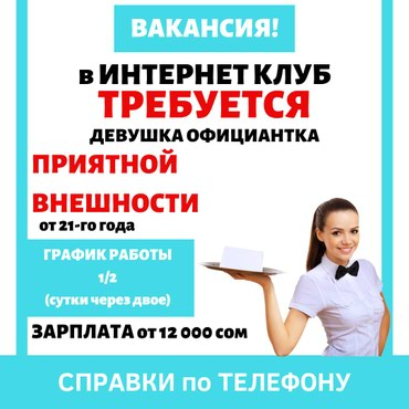 В интернет клуб требуется Девушка в Бишкек