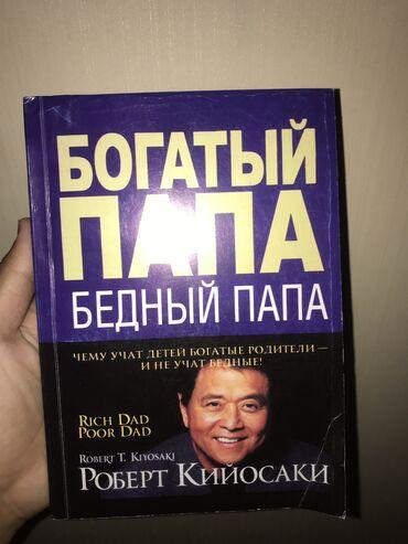Книга богатый папа бедный папа Роберт КийосакиСостояние 9/10 все