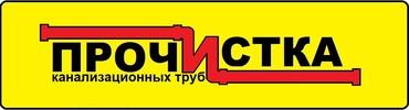 Спец! Чистка продувка канализации в Бишкек