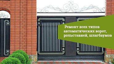 26 объявлений: Ворота | Автоматические, Распашные, Откатные | Металлические, Алюминиевые