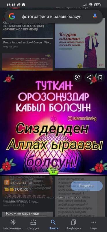 Находки, отдам даром - Кыргызстан: Очень сильно нуждаюсь в помощи приму детские вещи девочкам