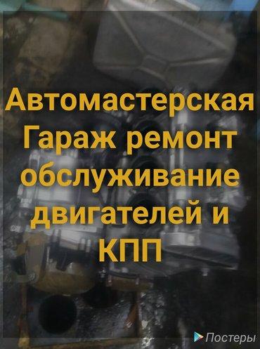 """автомастерская """"гараж"""" предоставляет следующие услуги  тех. облуживани в Бишкек"""