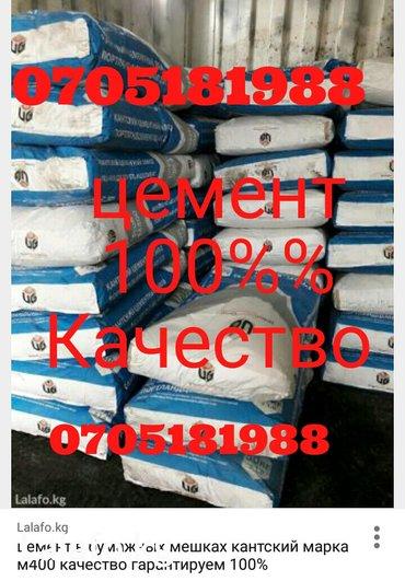 Продаю цемент кантский. доставка в Бишкек