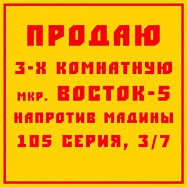 жилье за рубежом в Кыргызстан: Продается квартира: 3 комнаты, 64 кв. м