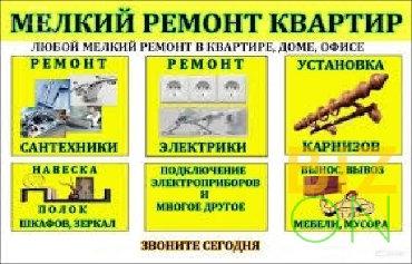 мастер по ремонту холодильников на дому - Azərbaycan: Ало Мастер !-Сантехник-Электрик-Ремонт и Установка Водонагревателей