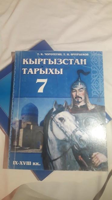 plate detskoe 6 7 let в Кыргызстан: Книги! Книги! 7-класс Т.К.Чоротегин Т.Н. Өмүрбеков