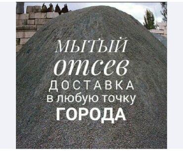Песок песок песок. Васильевский ответ отсев чистый на стяжку ответ