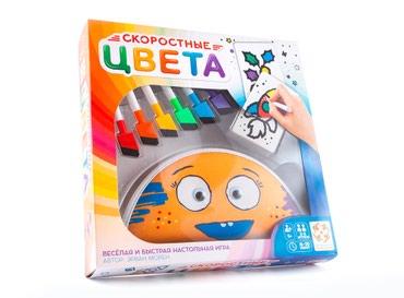 развивающие игрушки 5 лет в Кыргызстан: Скоростные цвета - это настольные игры для детей. Это огромная коробка