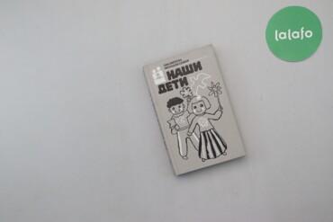 """Книги, журналы, CD, DVD - Киев: Книга """"Ниши дети"""", Библиотека молодой семьи   Палітурка: тверда Мова"""