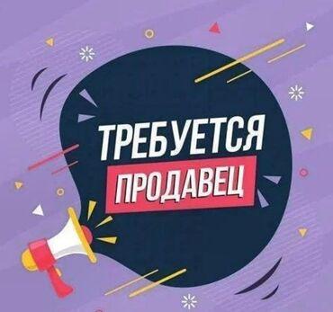 продажа гос номеров бишкек в Кыргызстан: Срочно нужны продавец консультант Возраст: от 20 и выше (45лет) Ваканс