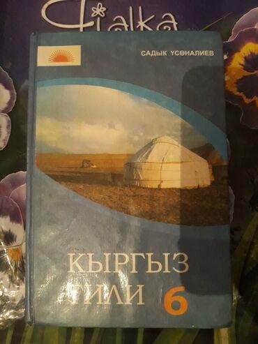книги 6 класс в Кыргызстан: Книга по кыргызскому языку 6 класс