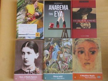 20 μυθιστορηματα , ολα μαζι 10 ευρω σε Chalandri