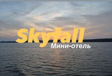 Номер, SKYFALL Тамчы, Парковка, стоянка, Охраняемая территория