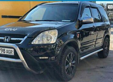 ugol drova v meshkah в Кыргызстан: Honda CR-V 2 л. 2003   120 км