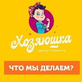 """Клининговая компания """"Хозяюшка""""!!! в Бишкек"""