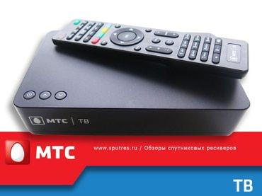 Спутниковая приставка МТС ТВ в Бишкек