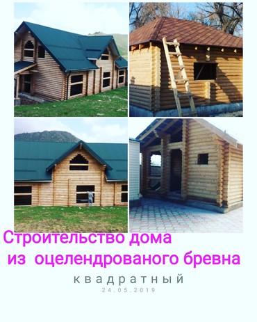 """Агентство недвижимости """"Квадратный в Кант"""