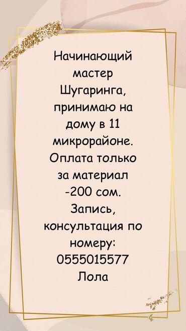 Шугаринг Бишкек! Срочно ищу девушек на Шугаринг!!!Я начинающий мастер