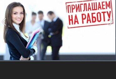 жумуш берилет свободный график , канча иштесен ошончо табасың в Бишкек