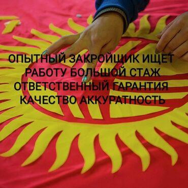 Шифер 6 волновой купить - Кыргызстан: Закройщик