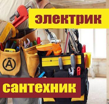 муж на час в Кыргызстан: САНТЕХНИК ЭЛЕКТРИК г. Ош сантехник электрик чистка канализации ремонт