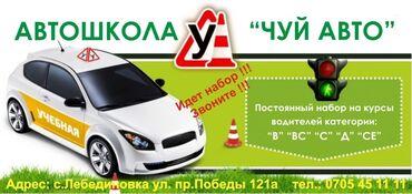 Автошкола крсу - Кыргызстан: Audi 2020