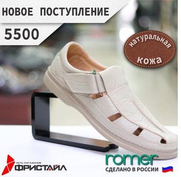 Обувь Российского производства с в Бишкек