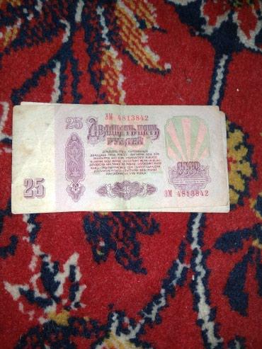 Купюры в Кыргызстан: Продам билет Государственного Банка СССР 25 рублей обычного качества,2