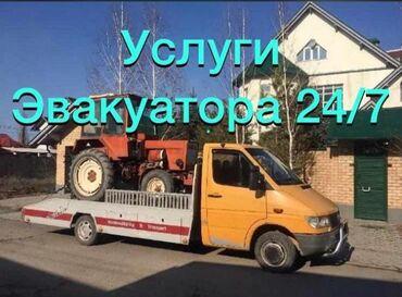 сауна с девушкой в Кыргызстан: Эвакуатор | С лебедкой, С гидроманипулятором, Со сдвижной платформой Бишкек