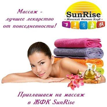Приглашаем пройти курс лечебно-оздоровительного массажа в Бишкек