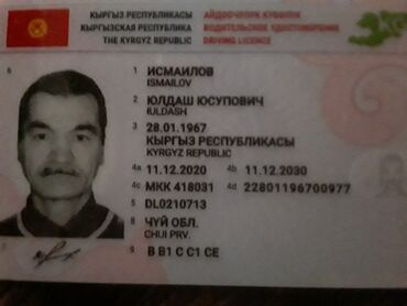 Работу кат в с д - Кыргызстан: Водитель кат.В.С.Е СТАЖ 35ЛЕТ. ИЩЕТ РАБОТУ