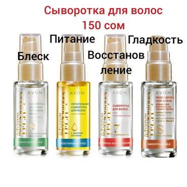 """сыворотка для сухих кончиков волос в Кыргызстан: 👌Сыворотка для сухих кончиков волос """"Сияние день за днем"""", 30"""