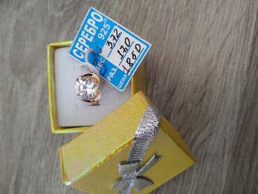 Украшения - Лебединовка: Продается кольцо серебро.Вес размер 17. Молодежное, очень красивое
