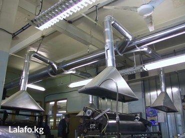 Изготовление и монтаж вентиляционных систем в Бишкек