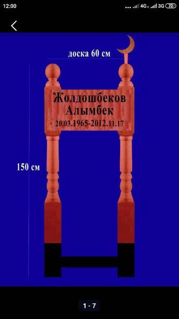Ритуальные услуги - Кыргызстан: Ош. Эстелик жасоо. Доставка и установка. Жеткирип берүү, орнотуп