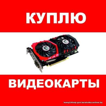 видеокарта в бишкеке в Кыргызстан: Скупка видеокарт !!! Расчёт сразу!!!Б.У либо новые! От 4 гигов и