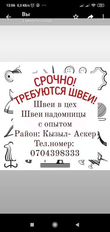 Работа - Маевка: Швея Полуавтомат. До 1 года опыта