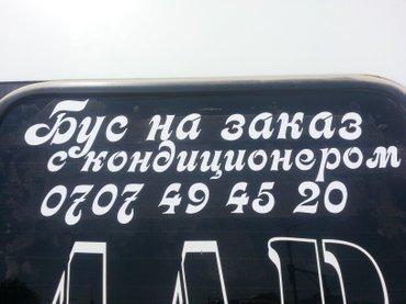 НАКЛЕЙКИ НА АВТО любой сложности цены от 100 сомов начинается  Трафаре в Бишкек - фото 8