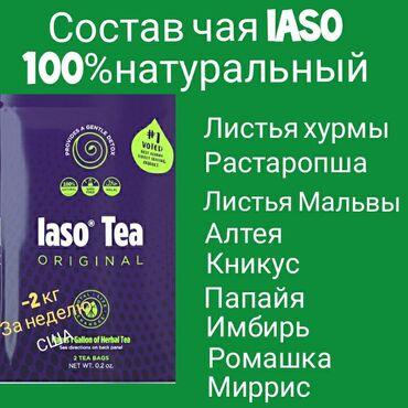 Средства для похудения - Кыргызстан: Чай для похудения iaso! Производство США! Минус 2 кг за неделю! IASO