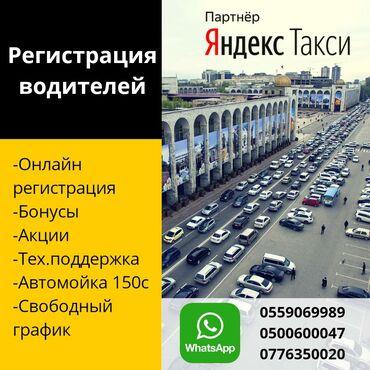 """rynok madina в Кыргызстан: Официальный партнёр Яндекс  Регистрация в таксопарк """"Этно Такси"""" -Онла"""