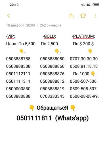 вип номера ! номера о! сим-карта !О!   -0501-111-811 (whats'app) в Бишкек