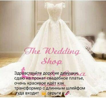 Личные вещи - Кашка-Суу: Свадебные платья