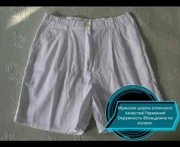 Личные вещи - Манас: 1+1 в подарок! Белоснежные мужские шорты. Германия. На лето будут прев