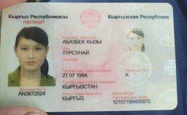 445 объявлений: Утеряно паспорт