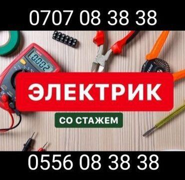 Электрик Сантехник Электромонтажные и сантехнические работыВсе виды и