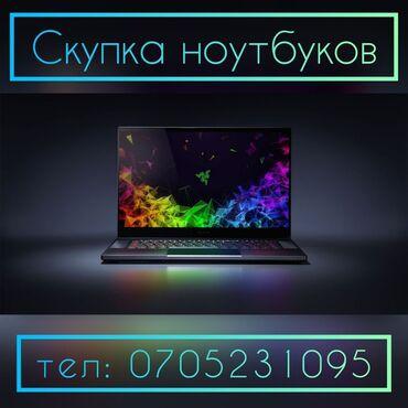 Ноутбуки и нетбуки - Кыргызстан: Скупка НОУТБУКОВ! Покупаем оптом в розницу.Сотрудничество с нами