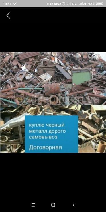 Куплю черный металл. самовывоз. в Бишкек