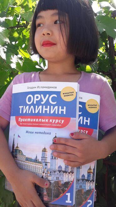 диаметр cd диска в Кыргызстан: Орус тилин уйронуучулорго арналат
