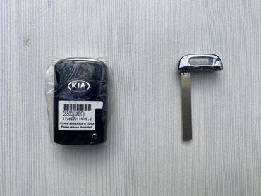 авто рассрочка ош in Кыргызстан | АВТОЗАПЧАСТИ: Новый ключ Киа